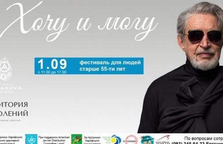 Танці, стрільба та 3D-принтер : В Харкові пройде фестиваль для старшого покоління