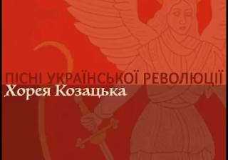 Харків'ян познайомлять з українським революційними піснями