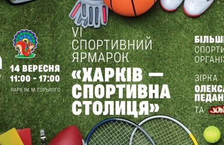 В Харкові відбудеться ярмарок спорту