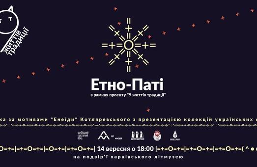 Харківський літературний музей влаштує Етно-паті