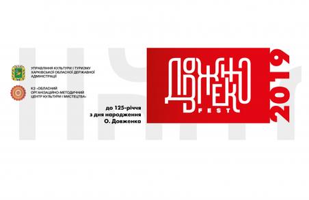 В Харкові до ювілею Довженка відбудеться інтерактивна виставка та флешмоб