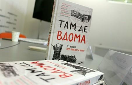 «Там, де вдома»: В Харкові презентували збірку про любов та війну