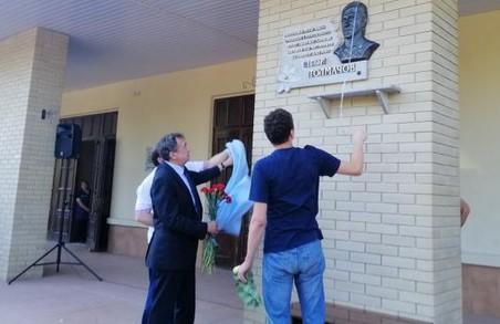 У Харкові з'явилася меморіальна дошка загиблому євромайданівцю Ігорю Толмачову