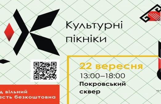 В Харкові відбудуться «Культурні пікніки»
