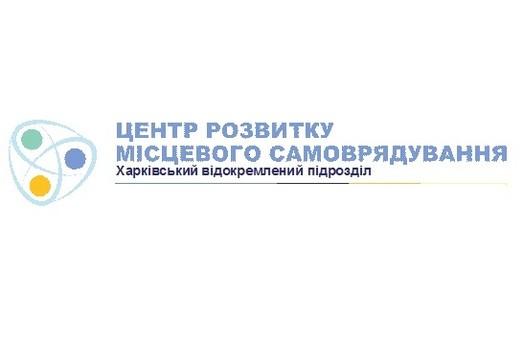 У Мерефі пройде Форум об'єднаних громад Харківщини