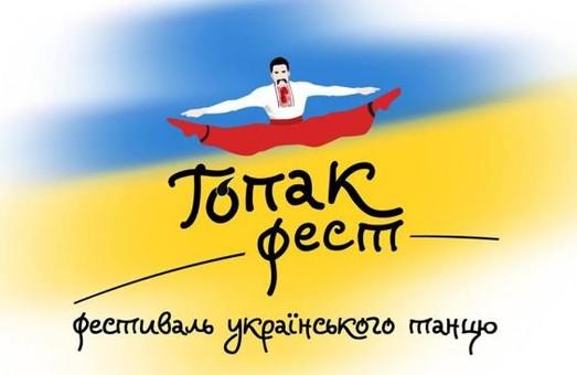 В Харкові відбудеться «Гопакфест»