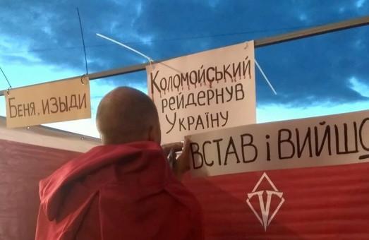 В Харкові протестували проти Коломойського