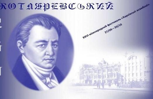 «Харківські асамблеї» зберуть віртуозів з усього світу – ХОДА