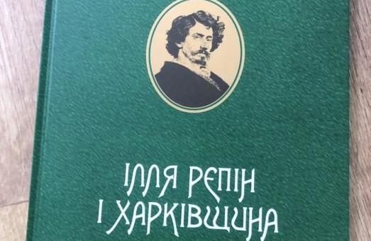 У Художньому музеї презентуватимуть альбом-каталог «Ілля Рєпін і Харківщина»
