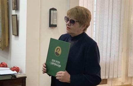 У Харкові презентували альбом-каталог «Ілля Рєпін і Харківщина»