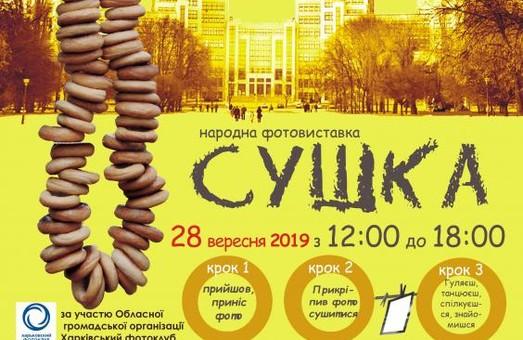 У Харкові пройде Міжнародна акція з обміну фотографіями «Сушка»