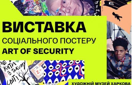 Художній музей запрошує харків'ян на «Art of Security»