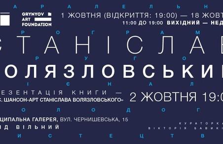 Харків'янам вперше покажуть скандальновідому колекцію Волязловського