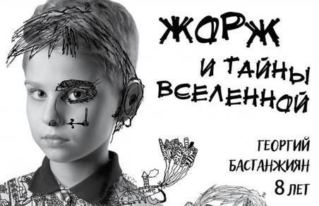 В Харкові сьогодні стартує виставка 8-річного художника