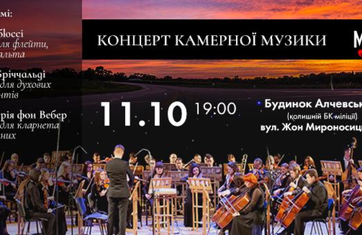 Молодіжний оркестр «Слобожанський» запрошує поціновувачів мистецтва на Концерт камерної музики