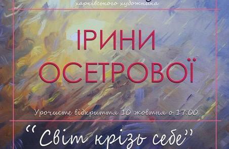 «Світ крізь себе»: в «Мистецтві Слобожанщини» презентують виставку харківської художниці