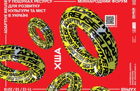 У Харкові будуть говорити про повторне використання як ресурс розвитку культури та міст України