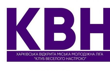 У Харкові стартує 20-й сезон молодіжної ліги КВН