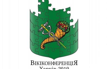 У Харкові відбудеться «Вікіконференція 2019»