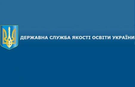 На Харківщині створили управління Державної служби якості освіти