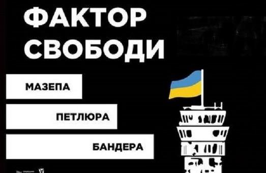 У Харкові презентуватимуть виставку «Фактор Свободи»