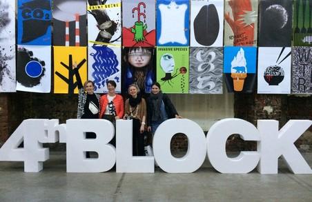 У Харкові відкривається музей еко-плакату «4-й Блок» (ФОТО)