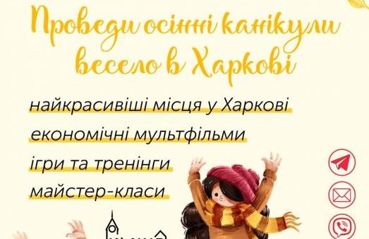 У ХНЕУ ім. С. Кузнеця створено серію «економічних мультфільмів» французькою мовою