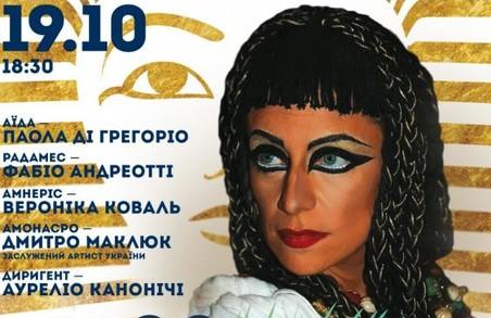 19 жовтня у ХНАТОБі покажуть оперу «Аїда» Джузеппе Верді