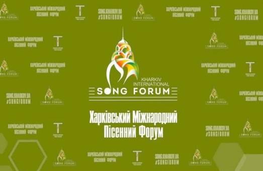 На Харківщині триває міжнародний пісенний конкурс-фестиваль