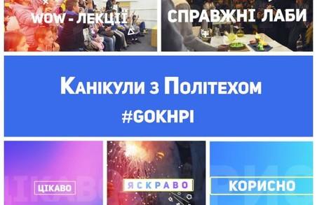 В Харкові стартують дев'яті «Канікули з Політехом»