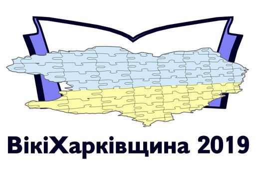 В українській Вікіпедії стартував конкурс «ВікіХарківщина 2019»