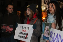 «Рік без Каті»: Харків долучився до всеукраїнської акції (ФОТО)