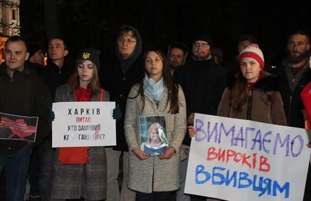 «Рік без Каті»: Харків долучився до всеукраїнської акції