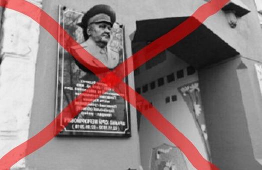 У Харкові демонтували встановлену вчора меморіальну дошку генералу КДБ