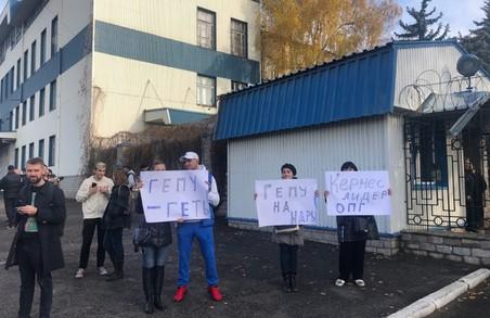 «Гепу - геть!» - перед ХАЗом на Зеленського чекає пікет проти Кернеса (ФОТО)