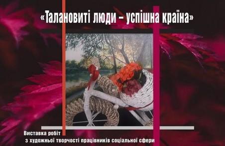 Обласний центр культури і мистецтва презентує виставку «Талановиті люди – успішна країна»