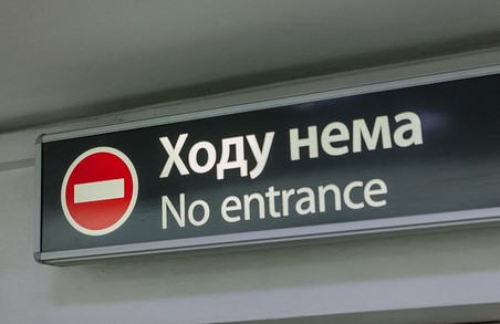 У Харкові «замінували» метро: три станції закриті для пасажирів