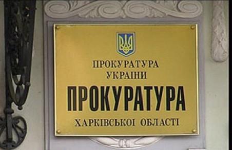 Безхатченки без власних авто: кого призначили заступниками прокурору Фільчакову