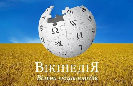 Поділись знаннями зі світом: науковців та любителів науки закликають долучитись до поліпшення Вікіпедії