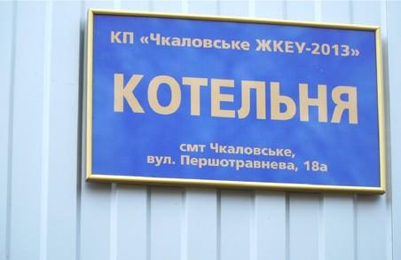 Кучер злукавив, пообіцявши терміново вирішити питання з опаленням у Куп'янську та Чкаловському