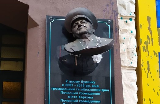 З меморіальної дошки генералу КДБ зник барельєф (ФОТО)