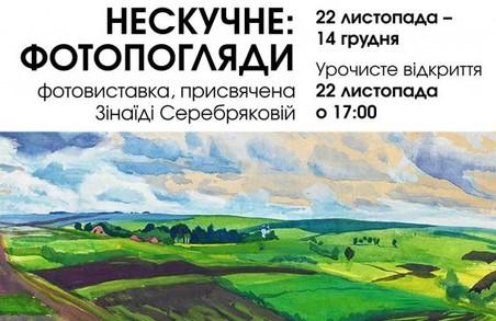 Галерея «Мистецтво Слобожанщини» запрошує харків'ян на фотовиставку, присвячену Зінаїді Серебряковій