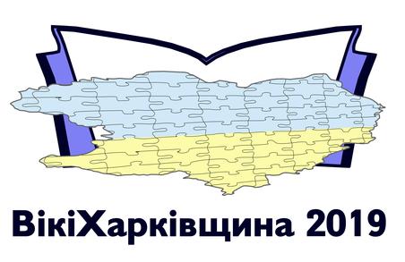 В українській Вікіпедії триває конкурс «ВікіХарківщина 2019»