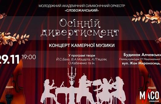 МАСО «Слобожанський» запрошує харків'ян на «Осінній дивертисмент»