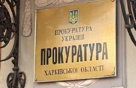 У Харкові ще чотирьом посадовцям міської ради повідомлено про підозру