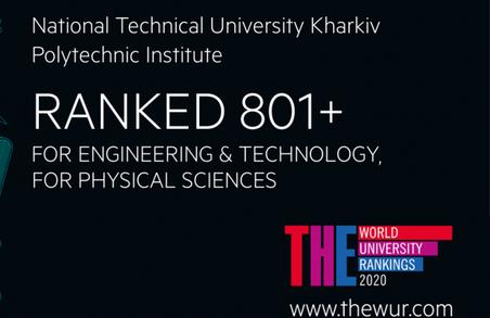 НТУ «ХПІ» та ХНУ ім. Каразіна увійшли до престижного світового рейтингу з фізики і технологій