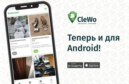 Харків'ян запрошують стати тестерами екододатку Clewo на смартфонах з Android