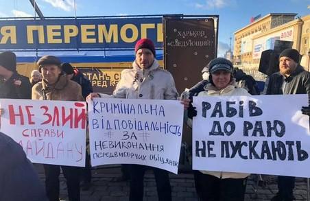 «Вова, сценарій не той»: Харків'яни вийшли під ХОДА, щоб підтримати Євгенію Закревську (ФОТО)