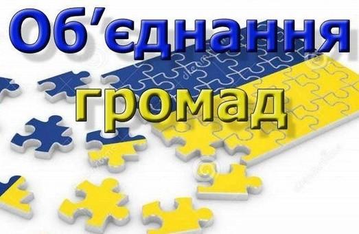 На Харківщині триває добровільний процес об'єднання громад