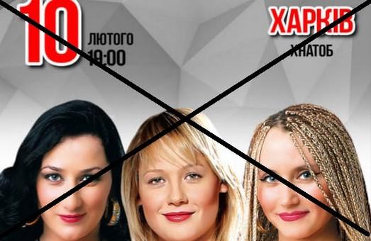 Концерту гурту «Воровайки» у Харкові не буде - ХНАТОБ